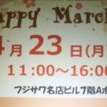 Happy Marche @ フジサワ名店ビル7階Aホール | 藤沢市 | 神奈川県 | 日本