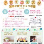 湘南藤沢mama's子育てフェスタ2018 @ 藤沢商工会館ミナパーク6階 | 藤沢市 | 神奈川県 | 日本